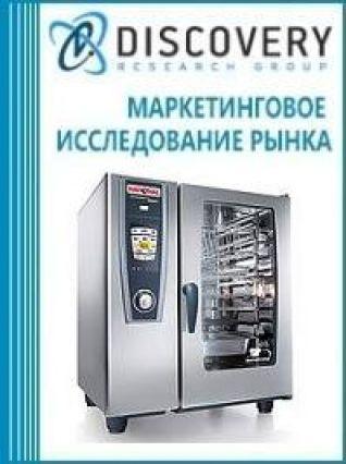 Анализ рынка пароконвектоматов в России