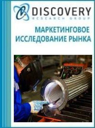 Маркетинговое исследование - Анализ рынка паровых котлов в России