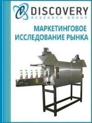 Маркетинговое исследование - Анализ рынка паровых тоннелей в России