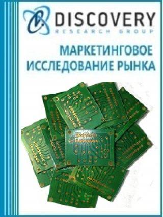 Анализ рынка печатных плат в России