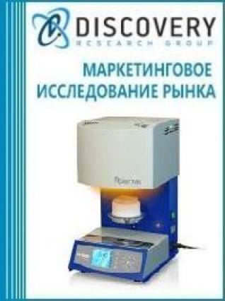 Маркетинговое исследование - Анализ рынка печей для обжига металлокерамики в России