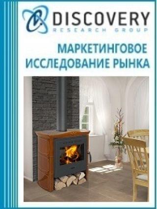 Маркетинговое исследование - Анализ рынка печей-каминов в России