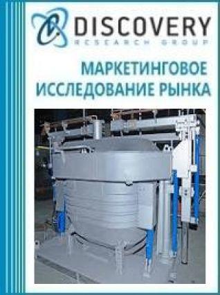 Анализ рынка печей руднотермических в России