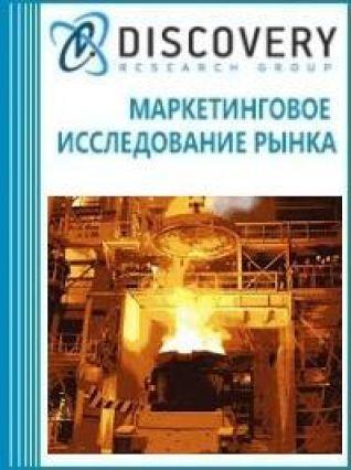Маркетинговое исследование - Анализ рынка печей сталеплавильных в России