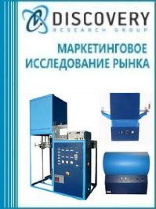 Анализ рынка печей трубчатых (вращающихся, раскладных) для обработки пластин в России