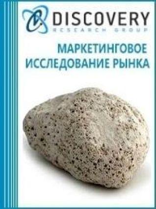 Маркетинговое исследование - Анализ рынка пемзы в России
