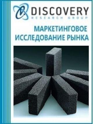 Анализ рынка пеностекла в России
