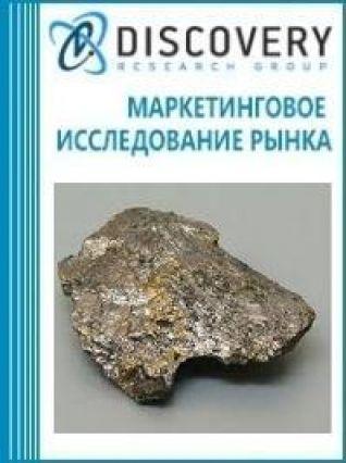 Анализ рынка пентландита в России
