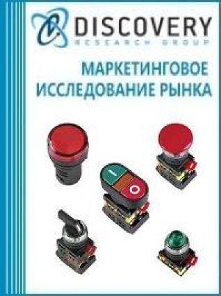 Анализ рынка переключателей и индикаторов в России