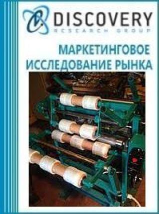 Маркетинговое исследование - Анализ рынка перемотчиков пленки в России