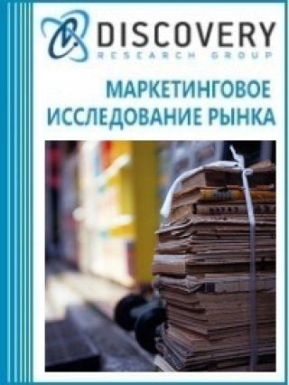 Анализ рынка переработки бумажных отходов (макулатура) в России