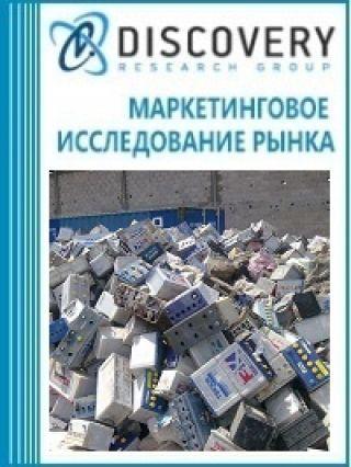 Анализ рынка переработки химических источников тока (аккумуляторов, батарей) в России