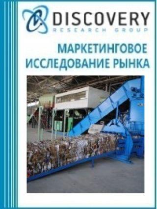 Анализ рынка переработки твердых бытовых отходов в России