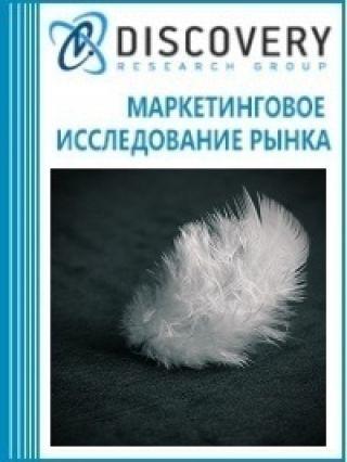 Анализ рынка перьев и пуха птиц в России