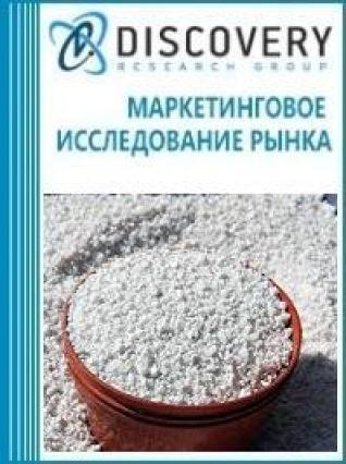 Анализ рынка перлита в России