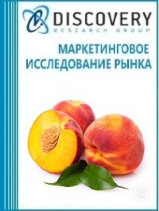 Анализ рынка персиков и нектаринов в России