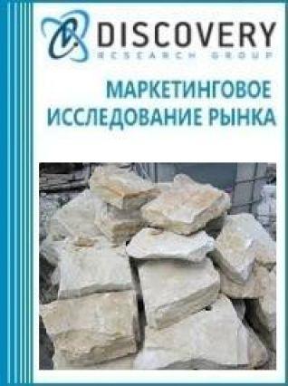 Маркетинговое исследование - Анализ рынка песчаника в России