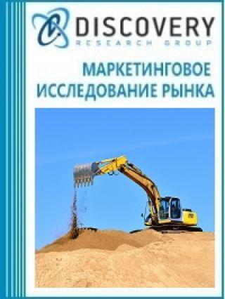 Анализ рынка песка строительного в России