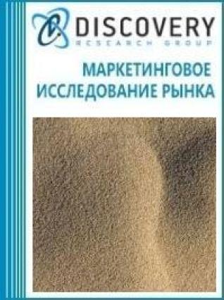 Маркетинговое исследование - Анализ рынка песков формовочных в России