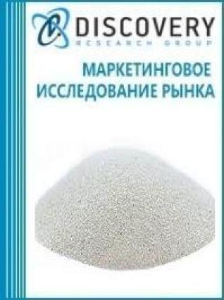 Маркетинговое исследование - Анализ рынка песков стекольных в России