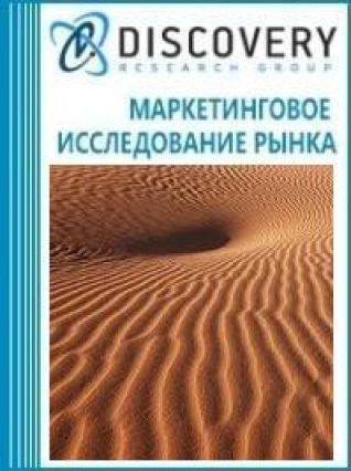 Маркетинговое исследование - Анализ рынка песков в России