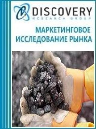 Анализ рынка пекового кокса в России