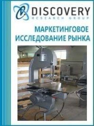 Маркетинговое исследование - Анализ рынка пил для разделки мяса или птицы в России