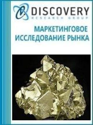 Анализ рынка пирита в России
