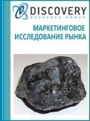 Анализ рынка пиролюзита (полианита) в России