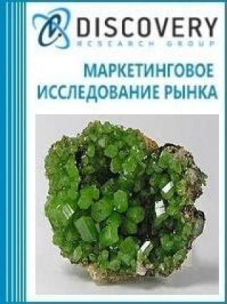Анализ рынка пироморфита в России