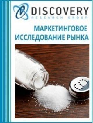 Анализ рынка пищевой соли в России