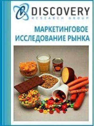 Анализ рынка пищевых добавок в России  (с предоставлением базы импортно-экспортных операций)