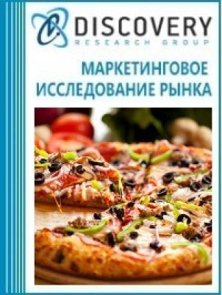Анализ рынка пиццерий в России
