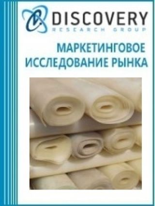 Маркетинговое исследование - Анализ рынка пластиката ПВХ специальных марок в России