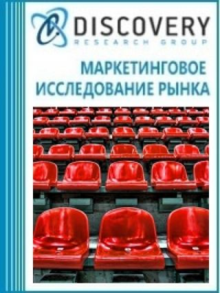 Маркетинговое исследование - Анализ рынка пластиковых стадионных сидений в России