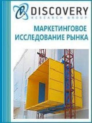 Анализ рынка платформенных подъемников в России