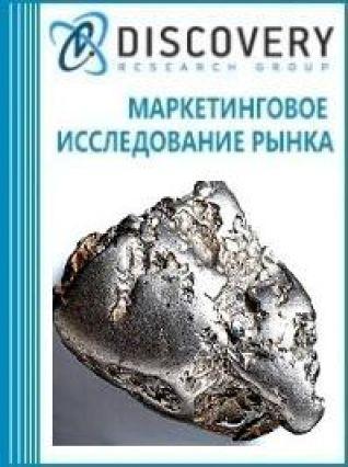 Анализ рынка платины в России