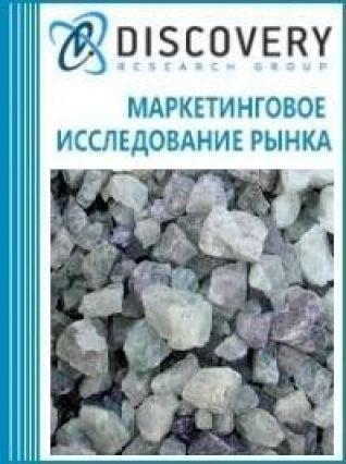 Анализ рынка плавикового шпата в России