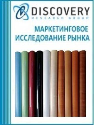 Маркетинговое исследование - Анализ рынка пленки ПВХ и ПЭТ для мебельной промышленности в России