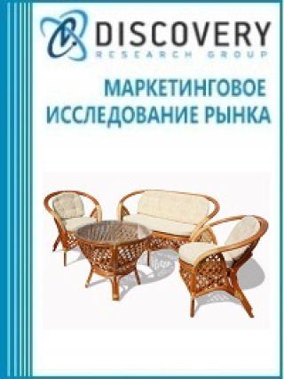 Анализ рынка плетёной мебели в России