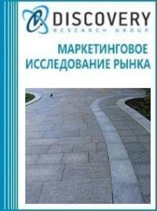 Анализ рынка плит для мощения в России