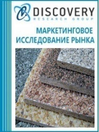 Маркетинговое исследование - Анализ рынка плит и блоков цементно-стружечных в России