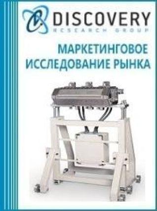 Анализ рынка плоскощелевых экструдеров в России
