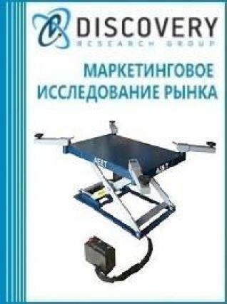 Маркетинговое исследование - Анализ рынка пневматических подъемников и конвейеров в России