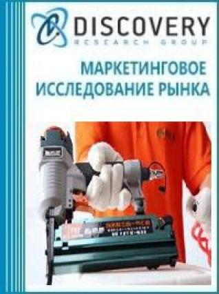 Маркетинговое исследование - Анализ рынка пневматических степлеров и нейлеров в России