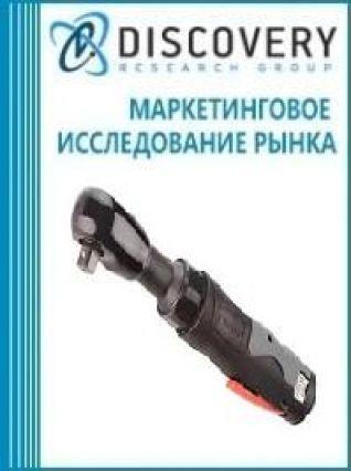 Маркетинговое исследование - Анализ рынка пневматических трещоток в России
