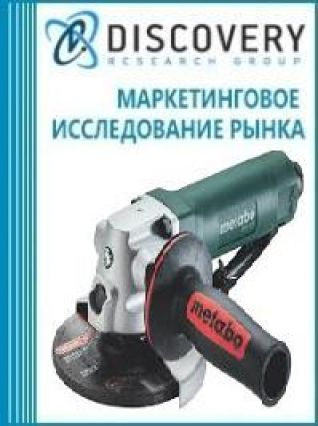 Маркетинговое исследование - Анализ рынка пневматических болгарок в России