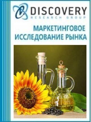 Маркетинговое исследование - Анализ рынка подсолнечного масла в России