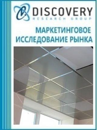 Анализ рынка металлических подвесных потолков в России (с предоставлением базы импортно-экспортных операций)