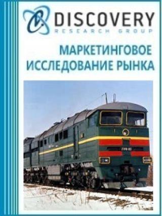 Маркетинговое исследование - Анализ рынка подвижного железнодорожного состава в России